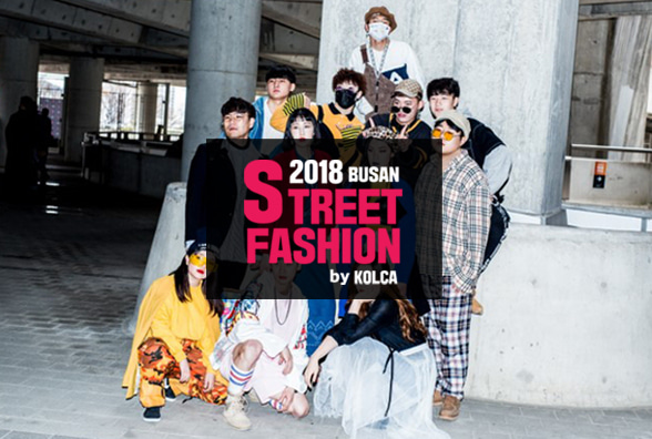B.S.F –Busan street fashion